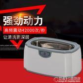 超聲波清洗機個人D-2000 手錶剃須刀小物品配件清洗器YYS  概念3C旗艦店