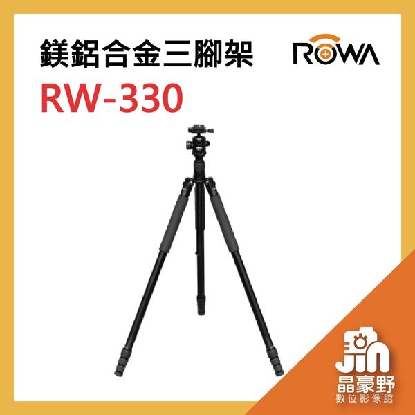 RW-330 兩米六 鎂鋁合金 三腳架 球型雲台 直播 街拍 風景 人像攝影 錄影 婚攝 高角度 晶豪泰