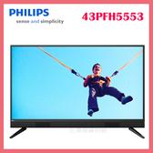 世博惠購物網◆PHILIPS飛利浦 43吋FHD多媒體液晶顯示器+視訊盒 43PFH5553◆台北、新竹實體門市