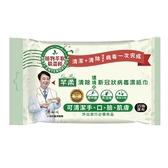 芊柔 清除環境中新冠狀病毒濕紙巾 (15抽/包)【杏一】