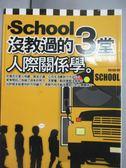 【書寶二手書T7/歷史_JIO】School沒教過的3堂人際關係學_賈偉