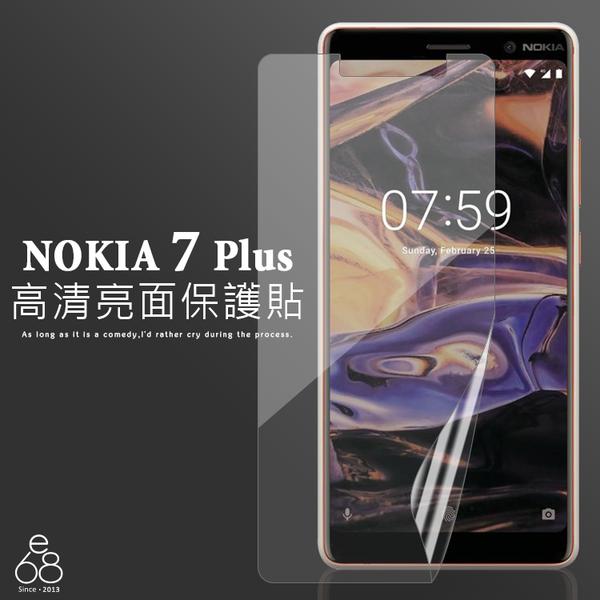 一般亮面 保護貼 Nokia 7 Plus 6吋 軟膜 螢幕貼 手機 保貼 螢幕保護貼 貼 膜 保護膜 軟貼