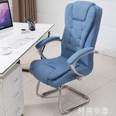 電腦椅 電腦椅家用辦公椅牛皮老板椅子按摩麻將椅弓形椅職員椅會議椅 igo阿薩布魯