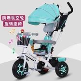 兒童三輪車腳踏車嬰兒輕便小孩自行車寶寶手推車童車【奇趣小屋】