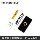 【實體店面】犀牛盾 3D壯撞貼 不會破的保護貼 耐衝擊螢幕保護貼 iPhone系列