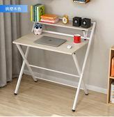 電腦桌簡易折疊桌子學習桌書桌簡約家用臺式電腦桌小桌子 WE522『優童屋』