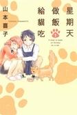 (二手書)星期天做飯給貓吃(1)