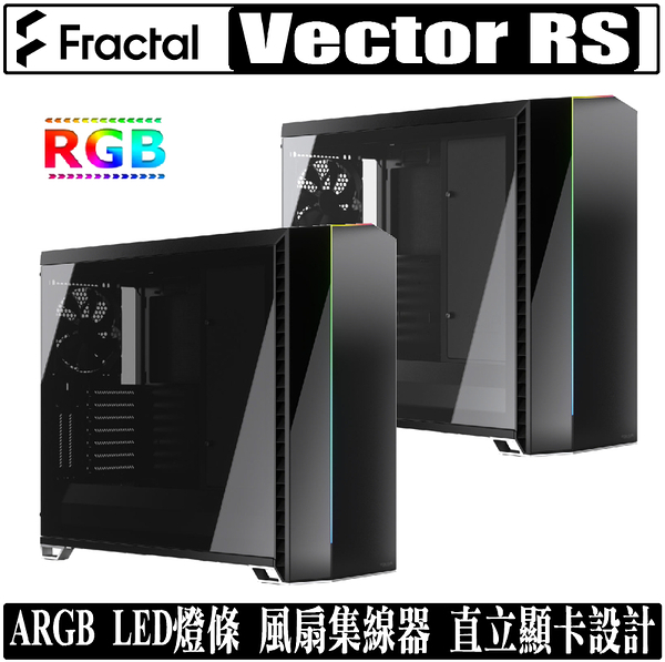 [地瓜球@] Fractal Define Vector RS 電腦 機殼 機箱 ARGB 燈條 水冷