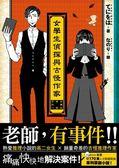 (二手書)女學生偵探與古怪作家:女學生偵探系列(1)