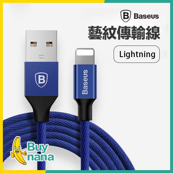 Baseus倍思 1.2M Lightning 藝紋傳輸線 充電線 Apple iphone