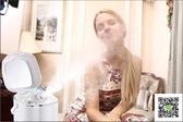 噴霧儀 蒸臉器熱噴臉部噴霧機納米補水儀面部補水噴霧器蒸臉儀家用 交換禮物