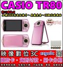 《映像數位》CASIO EX-TR80美...