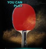 乒乓球拍雙拍初學者橫拍直拍學生兵乓球成品拍單2只裝 sxx2105 【大尺碼女王】