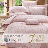 【J-style婕絲黛】TENCEL 精緻40支100%頂級天絲5尺雙人七件式兩用被床罩組-Keraia