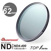 SUNPOWER TOP1 62MM SMRC ND4-400 可調式ND減光鏡  台灣製造【湧蓮公司貨】ND4~ND400