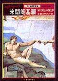 (二手書)文藝復興的巨匠-米開朗基羅