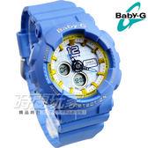 Baby-G BA-120-2B繽紛青春運動錶 日期 計時碼表 世界時間 藍x黃 BA-120-2BDR 時間玩家 CASIO卡西歐