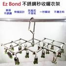 【EZ Bond】不銹鋼秒收衣架(18夾)-1入/組