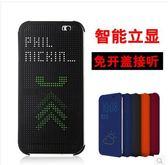 HTC X9智慧立顯手機套one x9手機殼皮套htc x9u翻蓋保護套5.5外殼