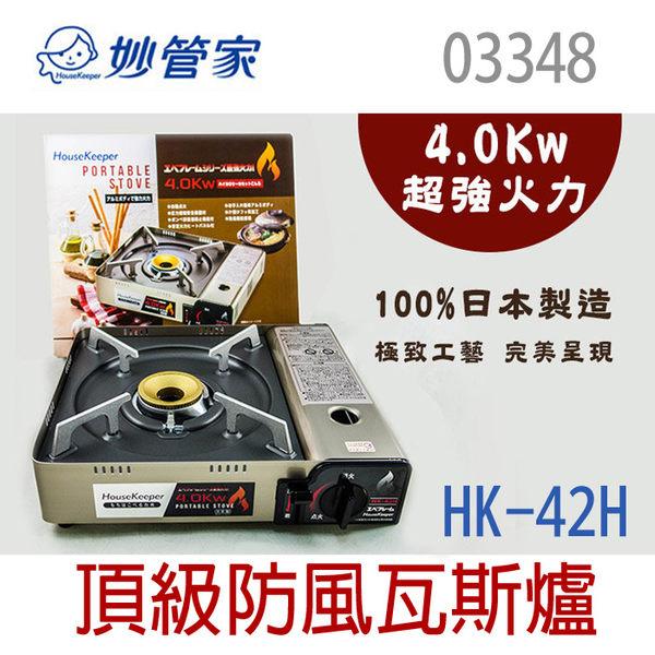03348 日本 製造  【妙管家】 頂級 防風 瓦斯爐 HK-42H 卡式爐 4.0kw 烤肉 燒烤 火鍋 露營 中秋