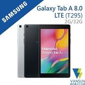 【贈傳輸線+集線器】Samsung Galaxy Tab A 8.0 (2019) T295 LTE 2G/32GB 8吋 平板【葳訊數位生活館】