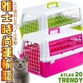 【🐱🐶培菓寵物48H出貨🐰🐹】義大利ferplast富寶》雅士時尚V1寵物運輸籠-20型(限宅配)