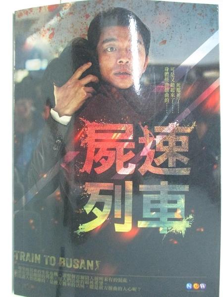 【書寶二手書T1/一般小說_GDD】屍速列車_NEW/發行商, Red Peter Film(股)/製片商, 延尚昊/導演,