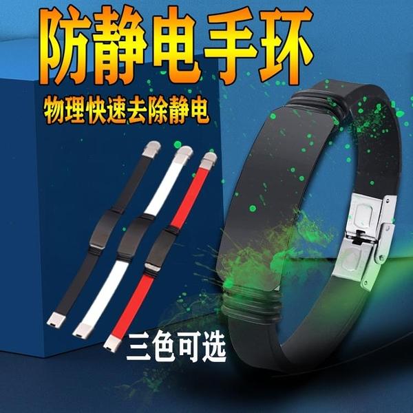 靜電手環 無線防人體去除靜電消除器防輻射釋放靜電器冬天男女手鏈 - 古梵希
