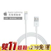 蘋果 原廠品質 傳輸線 充電線 Apple iPhone 11 Pro Max i11 XR XS Max iX X i8 Plus iPad Pro mini Air 『無名』 H10102