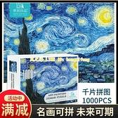 迷你 拼圖1000片世界名畫梵高星空月夜成年高難度千片6歲以上兒童禮物【風之海】