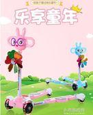 滑板車兒童小孩2-3-6-8歲4女孩男孩雙腳四輪閃光初學者寶寶溜溜車YXS『小宅妮時尚』