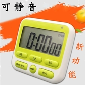 定时器 計時器提醒器學生考試靜音無聲多功能廚房倒記時秒錶電子定時器 薇薇