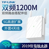 wifi放大器 5G高速擴展 TP-LINK 信號放大器WiFi增強器家用無線網絡TPLINK中繼高速 樂芙美鞋YXS