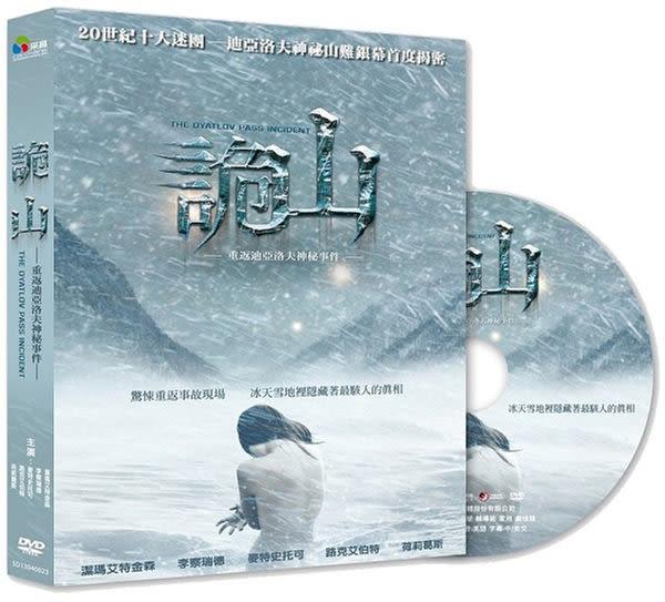 詭山 DVD (購潮8)
