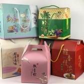 端午節禮盒 粽子包裝盒手提粽子禮盒節日禮品箱