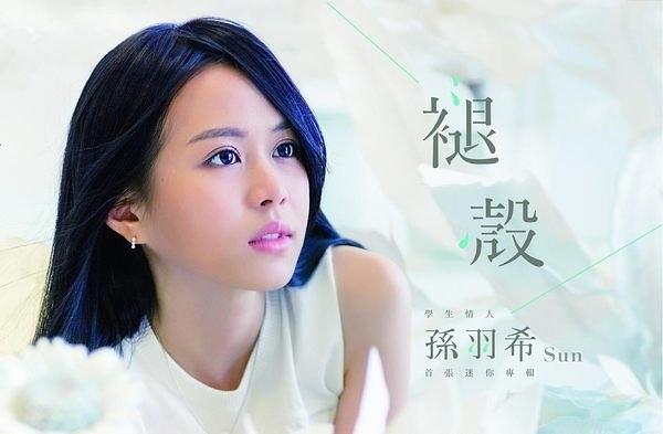 孫羽希 褪殼 CD 首張迷你專輯 (購潮8)
