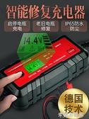 汽車電瓶充電器 汽車電瓶充電器 智慧12v伏摩托車蓄電池充電機啟停電池大功率車用 快速出貨