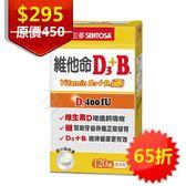【三多】維他命D3+B.膜衣錠 可素食