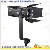 GODOX LED-S60 可調焦 LED聚光燈 聚焦 Led 用於專業攝影 多種供電模式 光效出眾 精確控光 公司貨