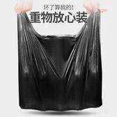 黑色垃圾袋家用手提式一次性背心中大號拉圾袋加厚塑料袋 好再來小屋