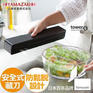日本【YAMAZAKI】tower 磁吸式保鮮膜盒-L(黑)