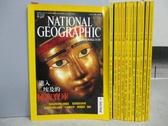 【書寶二手書T5/雜誌期刊_RGI】國家地理雜誌_2003/1~12月合售_進入埃及的秘密寶庫等