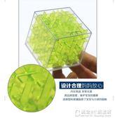 第一教室兒童益智魔方迷宮3D立體平衡走珠球智力減壓耐心玩具 概念3C旗艦店