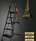 折疊梯 家用梯子折疊人字梯室內便攜多功能鋁合金梯子加YJT 暖心生活館