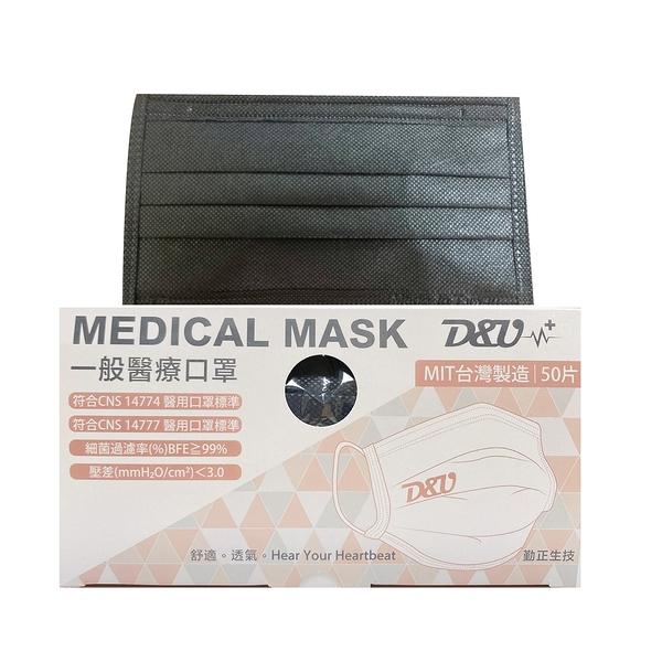 可安 一般醫療口罩(武士黑-成人平面款)-50入《新款外盒》【富康活力藥局】