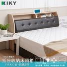 【床頭箱】標準雙人5尺-【小次郎】皮質床頭加高(多色可選)~不含床底-台灣自有品牌-KIKY~