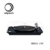 【限時優惠】Elipson OMEGA-100 黑膠唱盤 (黑色)