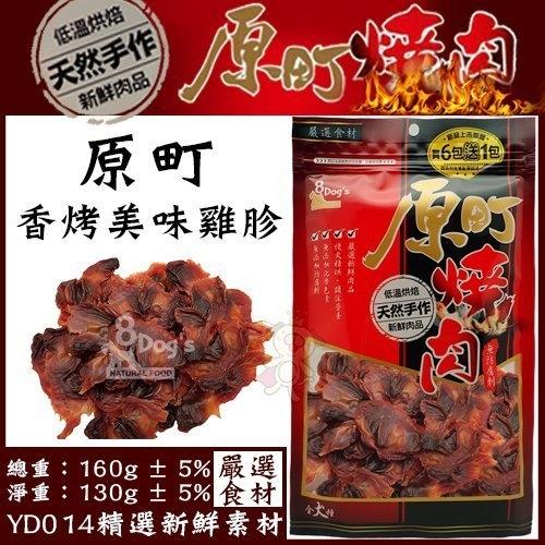 *KING WANG*原町燒肉《香烤美味雞胗》寵物零食130g 【YD-014】/狗零食