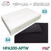 【LFH HEPA 3片濾心+4片活性碳前置濾網】適用honeywell HPA-300APTW-(3片濾心+4片濾網特惠組)