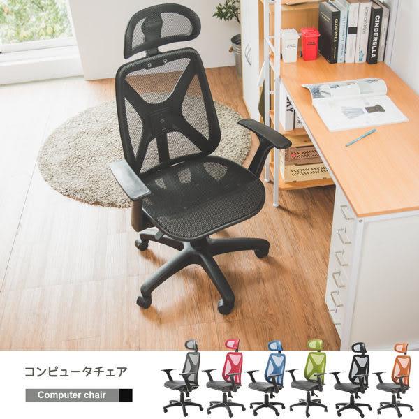 電腦椅 辦公椅 書桌椅 椅子【I0285】卡爾彈性透氣網布電腦椅(6色) MIT台灣製  收納專科